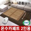 한일 전기 카페트매트 온돌나라 온수-2인용(150x183)
