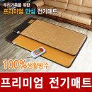 한일 전기 카페트매트 따사랑매트-싱글(100x200)