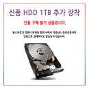 추가장착 구입_ 신품 1TB 하드디스크 (PC 구매시)