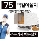 벽걸이설치 190cm (75) 상하형브라켓 포함