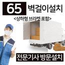 벽걸이설치 165cm (65) 상하형브라켓 포함