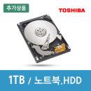 HDD 추가장착 . 1TB. 추가장착/노트북 옵션