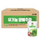 유기농 양배추즙 100포 실속형 양배추브로콜리즙