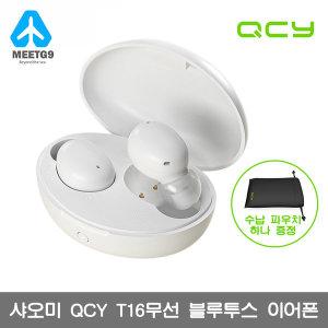 샤오미 QCY T16 무선 블루투스 이어폰-화이트 / 무배