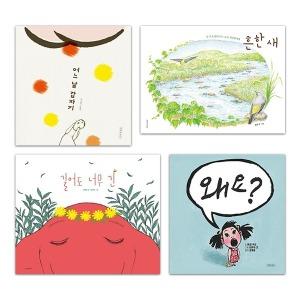 길벗어린이  두고두고 보고 싶은 그림책 111~114 세트 (전 4권) / 미니노트