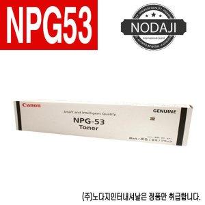 Canon/ NPG53/ IR ADV 8105/70K