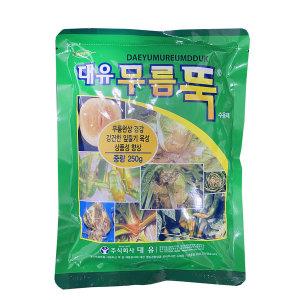 대유무름뚝250g - 배추 고추 마늘 양파 무름병 약