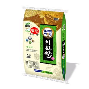 이천쌀 임금님표 - 10kg (2021년산 햅쌀)(품종 히토메