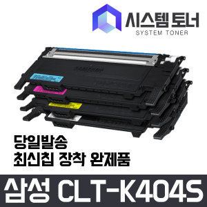 CLT-M404S 빨강 호환 완제품/SL-C430 C432 C480 C483