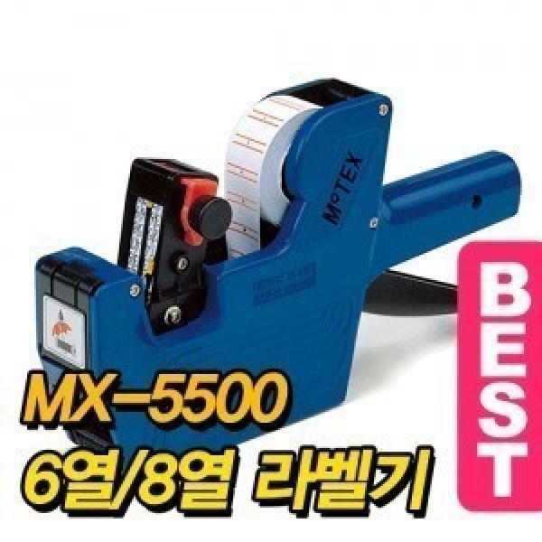 모텍스 가격라벨기 MX-5500/MX-6600 (6열/8열/10열)