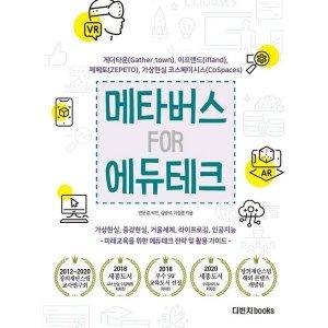 메타버스 FOR 에듀테크 / 다빈치books