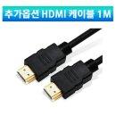 절대단독구매불가 추가옵션 HDMI 케이블 1M