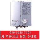 가스순간온수기 중고린나이온수기  Rw-05BS-엘피지
