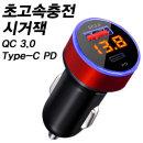 차량용 QC3.0+PD 멀티 고속충전기 시거잭 12-24V겸용