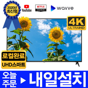 LG 50인치 4K UHD 스마트 TV 50UN7000 지방 벽걸이