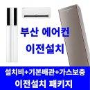 부산 양산 벽걸이 이전 설치 패키지 기본 설치비 포함