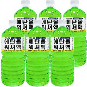 6개 무료배송 에탄올워셔액 식물성 무독성 친환경