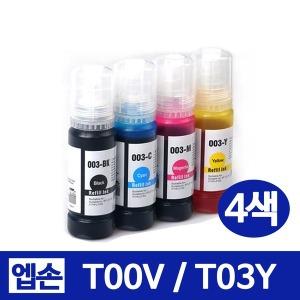 T00V 100 T00VP10 검정 호환잉크 L3156 L3100 L1110