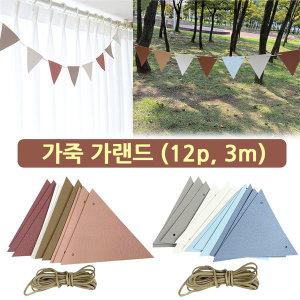 가죽 가랜드 12p 3m/ 파티 감성캠핑 텐트 차박 벽장식