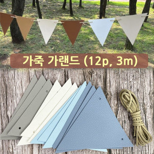 가죽 가랜드 12p 3m/ 감성캠핑 텐트 타프 차박 꾸미기