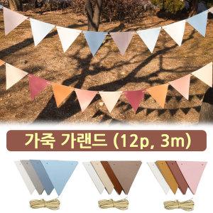가죽 가랜드 12p 3m/ 텐트 타프 차박 꾸미기 감성캠핑