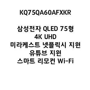 삼성 KQ75QA60AFXKR 국내정품 전국무료배송 설치 성은