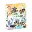 입체퍼즐 : 한국의 문화유산 3