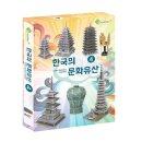 입체퍼즐 : 한국의 문화유산 4