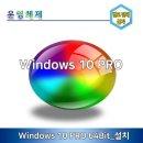 윈도우 10 프로 정품설치 (별도구매불가)