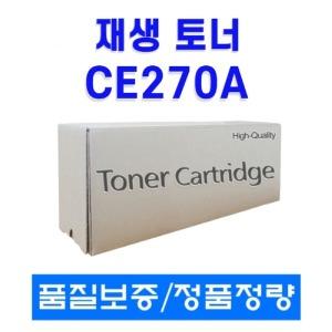 HP CP5525/CE270A/재생토너 완제품 CP5525dn 검정