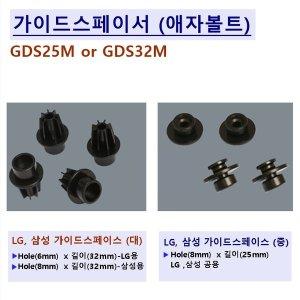 가이드스페이스 M6 M8 나사 삼성 LG TV브라켓 나사볼트