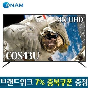 COS43U 109cm 4K UHD TV / A급 무결점 / HDR / 돌비