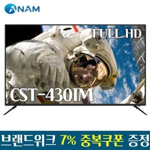 CST-430IM 109cm FULL HD TV / A급 무결점 / 돌비
