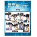 플루토 Pluto 1~8권 세트 (전8권)