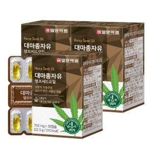 대마종자유 햄프씨드 오일 캡슐 3박스 / 대마씨유