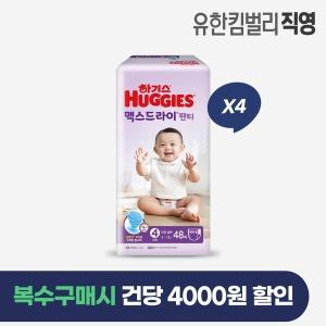 맥스드라이 팬티 4단계 남아 48매 4팩 2021 신제품
