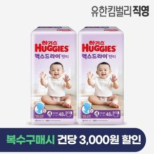 맥스드라이 팬티 4단계 남아 48매 2팩 2021 신제품