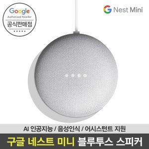 구글 네스트미니 인공지능 블루투스스피커 그레이정품