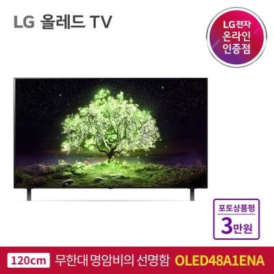 [LG전자] LG 올레드 OLED TV OLED48A1ENA 120cm 스탠드형
