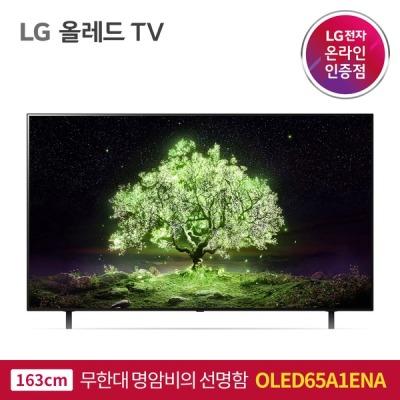 [올레드TV] LG 올레드 OLED TV OLED65A1ENA 163cm 스탠드형
