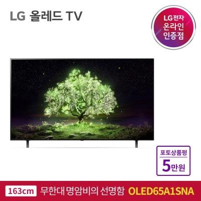 [LG전자] LG 올레드 OLED TV OLED65A1SNA 163cm 스탠드형