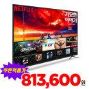190cm TV 스마트 티비 인터넷 텔레비전 4K TV 무료설치