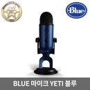 로지텍코리아 정품 BLUE YETI 미드나잇 블루