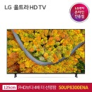 LG UHD TV 50UP8300ENA 125cm 울트라HD 스탠드형