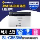 SL-C563W 컬러 레이저 복합기 토너포함 +오늘출발+