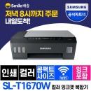 SL-T1670W 정품 무한 잉크젯 복합기 삼성에듀 무료수강