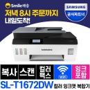 SL-T1672DW 정품 무한 잉크젯 복합기 잉크포함+인증점+