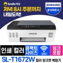 SL-T1672W 정품 무한 잉크젯 복합기 잉크포함 +인증점+
