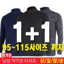 등산복 등산티셔츠 기모등산티셔츠 남자등산티셔츠 BST