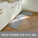 프리미엄 PVC 주방매트 대형 싱크대 화장실 부엌 주방